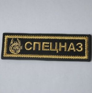 Russian EMBROIDERED Special Forces Спецназ Patches Military stripe Shevron