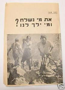 Old Election Pamphlet 1950's Israel