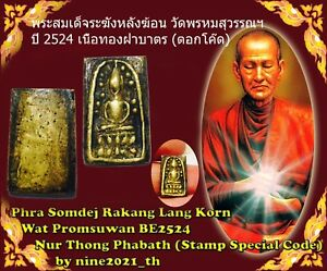 Rare!Somdej Rakang LP TOH BE2524 Wat Promsuwan Old Thai Amulet Buddha Antique O