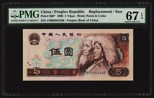 P-886* Replacement Star Peoples Bank China 1980 5 Yuan PMG 67 EPQ Unc ZM02993246