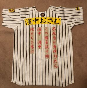 Authentic Hanshin Tigers Baseball Jersey Shirt #31 stiched patch Tiger RARE