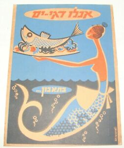 Jewish Judaica Vintage Israel Israeli Hebrew Recipe Food Fish 1950s Booklet