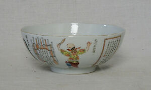 Chinese Famille Rose Porcelain Bowl With Mark M3773 $388.88