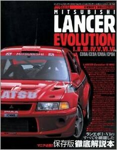 Lancer Evolution I-VI Owners Bible Book