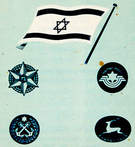 1950 Israel INDEPENDENCE DAY CELEBRATIONS Brochure FLAG EMBLEM War IDF Judaica