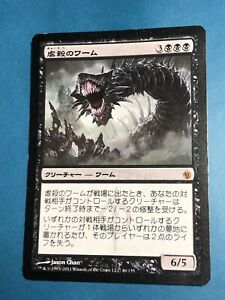 Massacre Wurm X1 LP Japanese mirrodin besieged mythic CUBE EDH MODERN COMMANDER