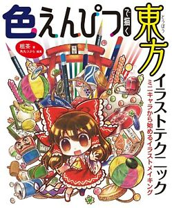 quot;NEWquot; How To Draw Manga Touhou Character Colored Pencil Technique Book Japan