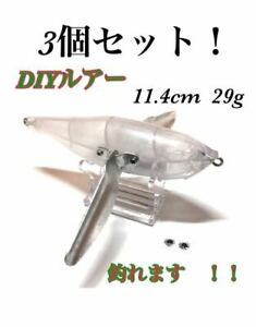 Set of 3 DIY lure Wings Mono Ano Vibe Ano Top Dodge s