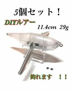 Set of 5 DIY lure Wings Mono Ano Vibe Ano Top Dodge s