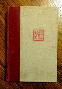 The Importance of Living 生活的藝術 1937 Lin Yutang 林語堂 1st Ed Signed Limited Edition