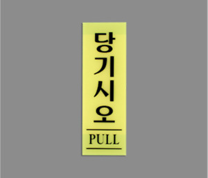 Korean Door Sign Adhesived Pull Push set $13.17