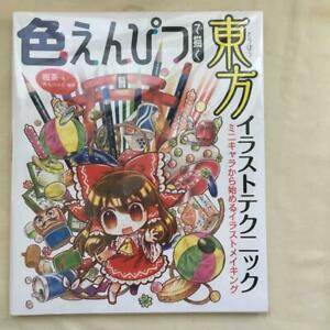 How To Draw Manga Touhou Character Colored Pencil Technique Book Japan Used