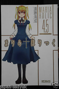 JAPAN Maria Holic 4.5 Official Guide Book