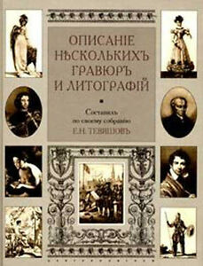 Description of Etchings and Lithographs.OPISANIE GRAVUR I LITOGRAFIY Russia1903 $69.95