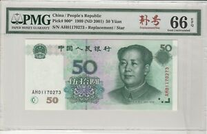 ChinaPeoples Republic 1999 50 Yuan ReplacementStar PMG 66