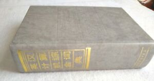 A Comprehensive English Chinese Computer Dictionary Hardback FREE SHIPPING
