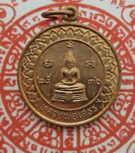 Luang Phor Sothon round coin Chinese talisman Muang District Chachoengsao B 478