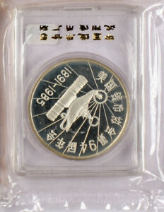 1985 China Mint Great Wall Silver Commemorative. RARE 500 pieces total made. $1288.00