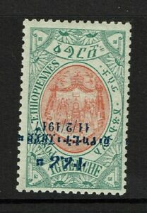 Ethiopia SC# 110 inverted ovpt Mint Hinged two Hinge Rems S13469 $4.99