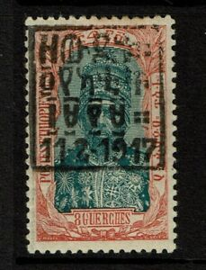 Ethiopia SC# 106 Mint Hinged two hinge remnants minor toning S13452 $10.99