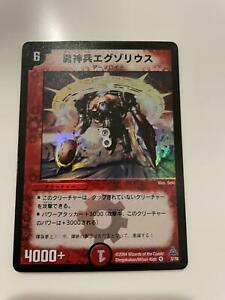 Duel Masters Valiant Warrior Exorious Japanese *Lightly Played $20.00