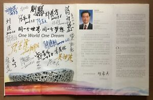 China Beijing 2008.8.8 Summer Game of the XXIX Olympics Signatures Manual Unique