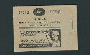 ISRAEL 1950 BOOKLET BALE B5 VF MNH pencil notation on cover *read desc*