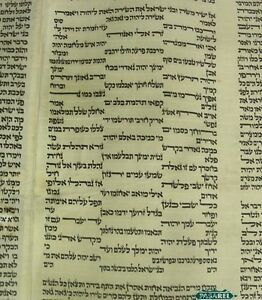 Rare Important Complete Torah Scroll On Parchment Germany Ca 1600 Judaica