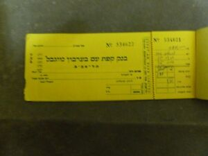 BANK KUPAT AM CHECK BOOKLET EARLY 1950 ISRAEL