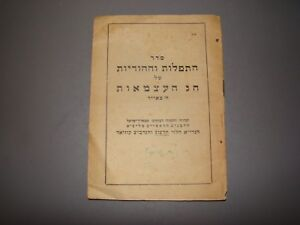 jewish judaica rabbi Herzog prayer booklet israel independence Memorial Day 1950