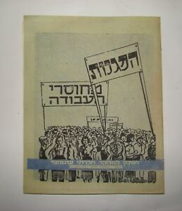 Jewish Hebrew Vintage Israel 1950 Protest Booklet Research Economic Social Ad