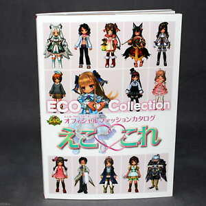 Emil Chronicle Online ECO Collection Official Fashion Catalog Japan Art Book NEW