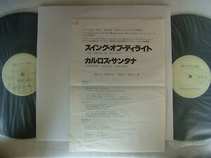 TEST PRESS  SANTANA THE SWING OF DELIGHT  2LP WITH PROMO SHEET