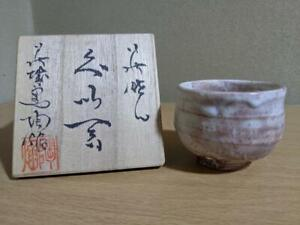 Hagi ware bush clover castle kiln Sue en atelier guinomi original signed box