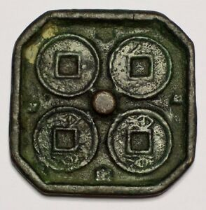CINA (China): Bronze negative Mold for Huo Po coins