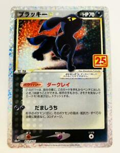Pokemon Card Umbreon Star 012 025 S8a P 25th ANNIVERSARY COLLECTION Japanese $84.90
