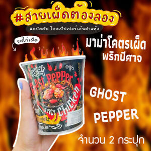 [2 packs] Ghost Pepper Ramen Spicy Korea Spicy Chicken Original - HALAL