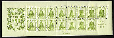 Japan c105   385a booklet pane  MNH fresh Tokyo Stamp Show Issued in 1947 var