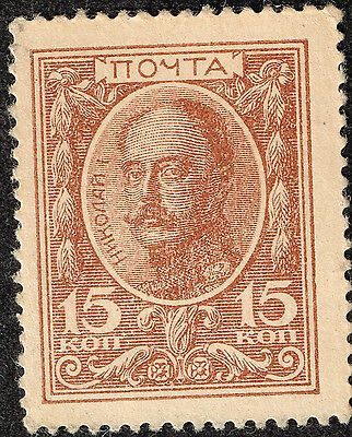 Russia WW1 Imperial Post Nickolas l money-stamp 1915 MNH