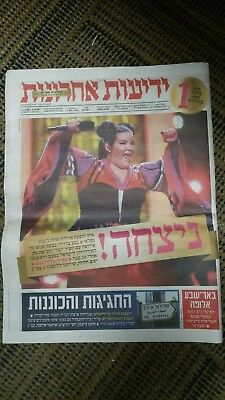 Netta Barzilai 2018 eurovision winner 13-05-2018 newspaper Hebrew