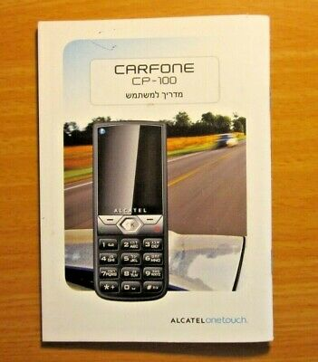 ALCATEL Onetouch CARFONE CP-100 manual in Hebrew