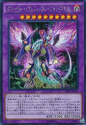 YuGiOh GREEDY VENOM FUSION DRAGON SPFE-JP010 SECRET RARE JAPANESE