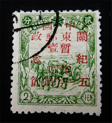 nystamps China Stamp  2L29 Used 24