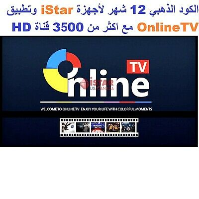 Istar code 1 Year Renew Code الكود السنوي Code 12 months for all istar devices