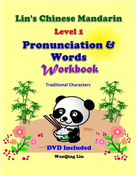 Chinese for Children Complete Pronunciation with Related Words Workbook w 1 DVD $24.95