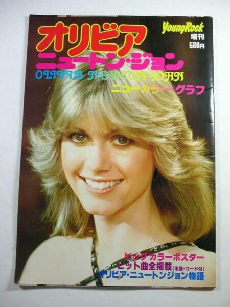 Olivia Newton John special issue Young lock 1977