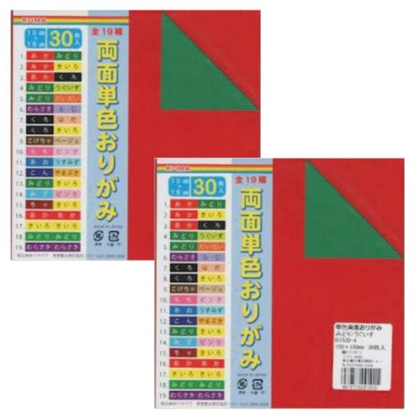2 Package of Japanese Origami Folding Paper 6quot; Double Sized Red Green 30 Sheets $10.95