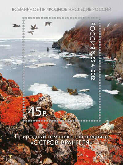 Stamp of RUSSIA 2012 The natural system of « Wrangel Island » Reserve 1563 $2.96