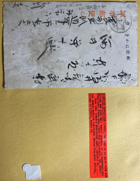 1922 Siberian Expedition Army Japan Fieldpost Office Postcard Cover