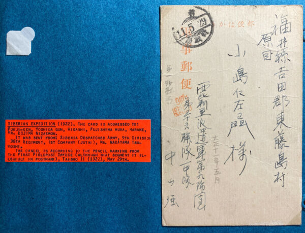 1922 Siberian Expedition Army Fieldpost Japan Postcard Cover To Fukui Ken